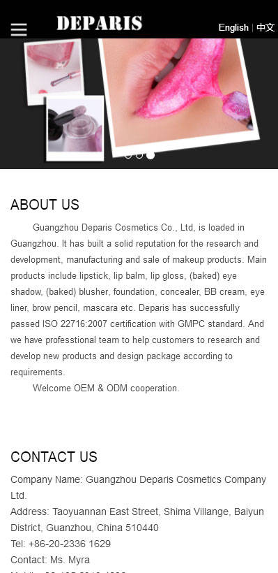化妆品-depariscosmetics