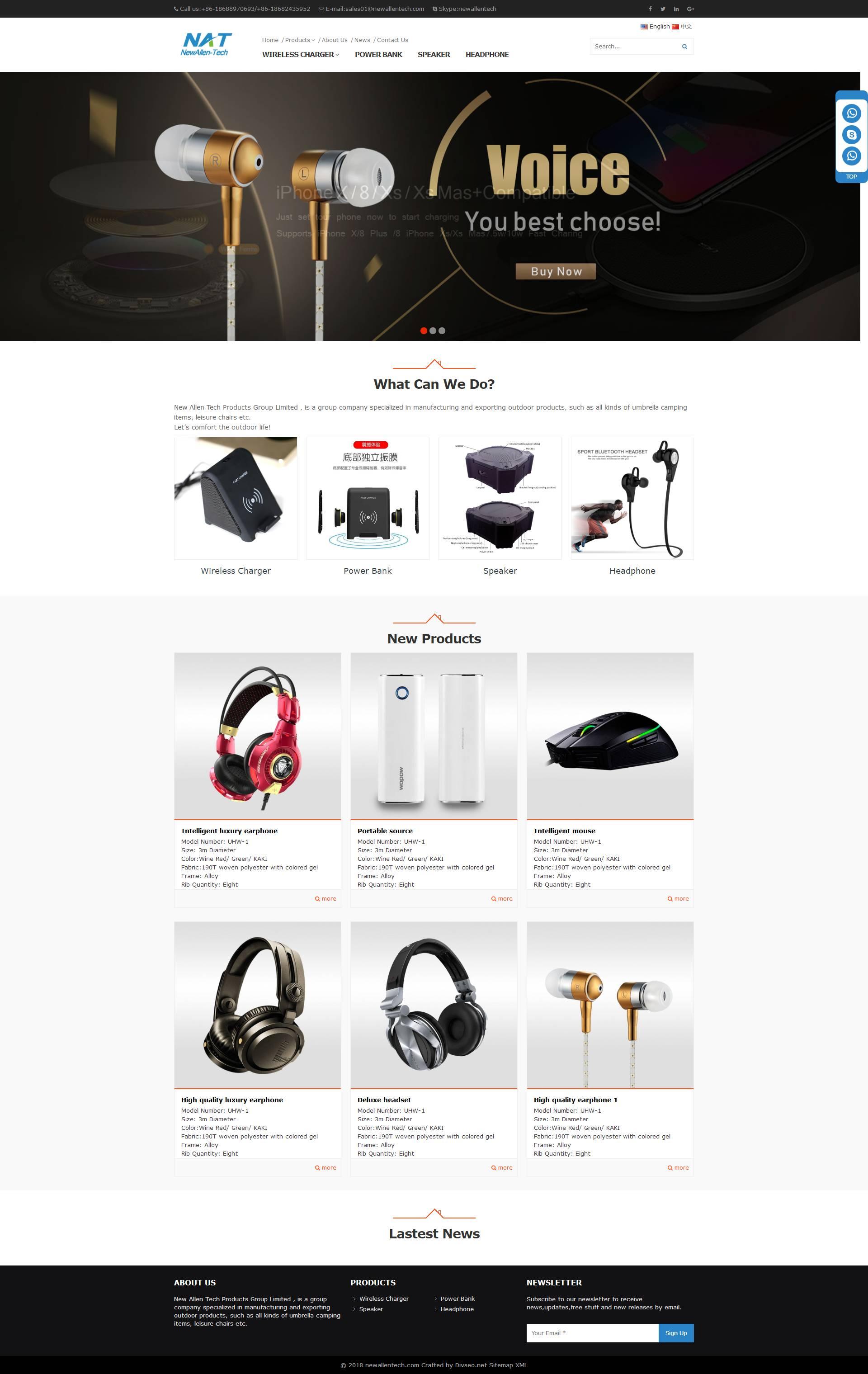 电子产品-newallentech