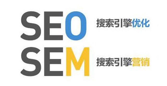 SEO与SEM如何选择,企业新站更适合哪一种?