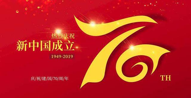 2019年国庆放假通知