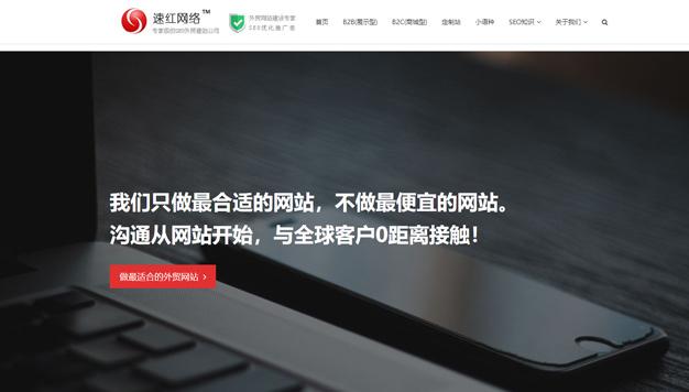 广州速红网络科技有限公司官网升级改版